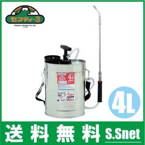 セフティ3 蓄圧式 噴霧器 4L 肩掛タイプ 噴霧ノズル3段伸縮 ステンレス製 手動式 農薬散布機 ガーデニング 農業資材|ssnet