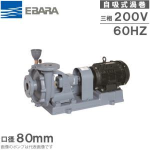 荏原 片吸込渦巻ポンプ S型 循環ポンプ 80SF63.7B 全閉屋内モーター付  (IE3)  60HZ/3.7kW 口径:80mm|ssnet