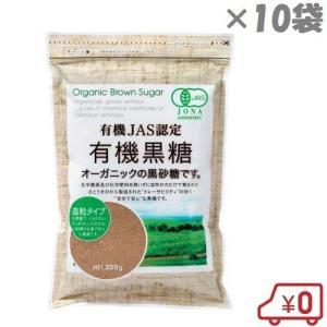 上野砂糖 有機黒糖 300g×10袋 1ケース 有機砂糖 黒砂糖 シュガー オーガニック|ssnet