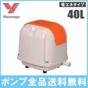 安永 浄化槽 ブロワー エアーポンプ AP-40P 40L/min 家庭用 浄化槽ブロアー 電動 浄化槽ポンプ|ssnet