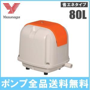 安永 浄化槽 ブロワー エアーポンプ AP-80H 80L/min 家庭用 浄化槽ブロアー 電動エアポンプ 浄化槽ポンプ 水槽|ssnet
