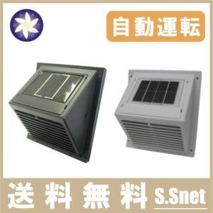 アスデン ソラー 換気扇 ソーラーファン ASV-101 白/黒 [倉庫 屋外 犬小屋 トイレ]|ssnet