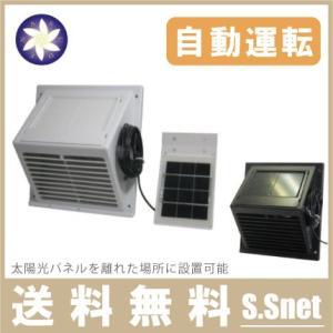 アスデン ソラー 換気扇 ソーラーファン ASV-102 白/黒 [倉庫 屋外 犬小屋 トイレ]|ssnet