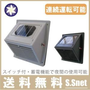 アスデン ソラー 換気扇 ソーラーファン ASV-103 白/黒 ソーラーパネル一体型|ssnet