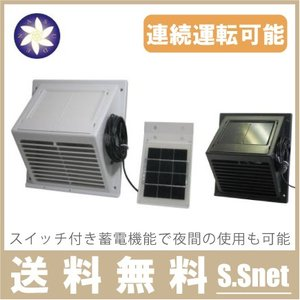 アスデン ソラー 換気扇 ソーラーファン ASV-104 白/黒 ソーラーパネル分離型|ssnet