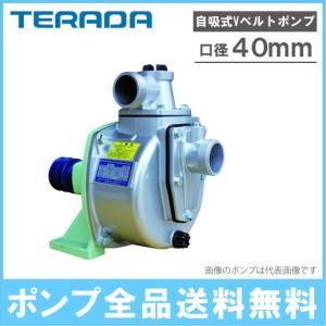 寺田ポンプ Vベルト掛けセルプラポンプ B-3N 排水 農業用 ポンプ 給水|ssnet