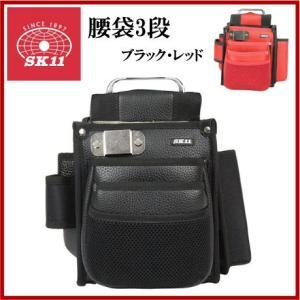 腰袋 合成皮革 3段 SK11 SC-15R 赤 SC-19L 黒 [大工道具 おしゃれ かっこいい]