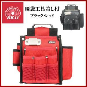 腰袋 合成皮革 SK11 SC-16R 赤 SC-20L 黒 [大工道具 おしゃれ かっこいい]