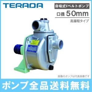 寺田ポンプ Vベルト掛けセルプラポンプ B-4RN 排水 農業用 ポンプ 給水|ssnet