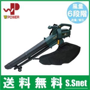 WP ブロアー バキューム ブロワー 落ち葉 掃除機 BLV1150W [集塵機 家庭用 屋外]|ssnet