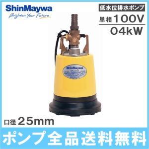 新明和 水中ポンプ 低水位排水ポンプ BRL400S 25mm 溜水 汚水 災害 工事 給水 電動 農業用ポンプ|ssnet