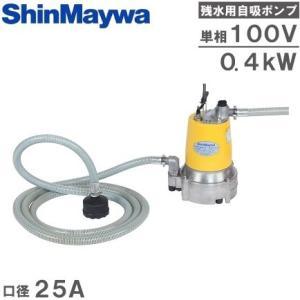新明和工業 残水 排水ポンプ BVR400S 100V 汚水 残水用自吸ポンプ 低水位 水中ポンプ|ssnet