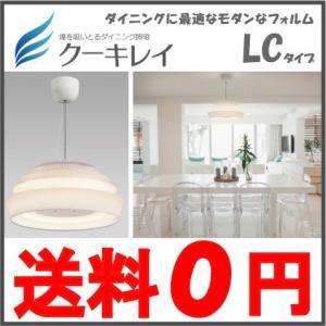 換気扇付きライト 脱煙機能付照明 ダイニング イーノ・イーノ クーキレイLCタイプ C-LC502-W|ssnet