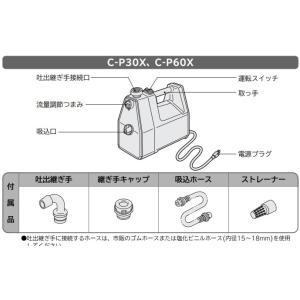 日立 電動ポンプ 循環ポンプ 〔ハンディーポンプ 小型給水ポンプ 家庭用〕 C-P30W|ssnet|03