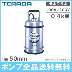 寺田ポンプ ステンレス製 水中ポンプ 低水位排水ポンプ CS-400L/CS-400TL 50mm 2インチ 低水位ポンプ 清水 汚水|ssnet