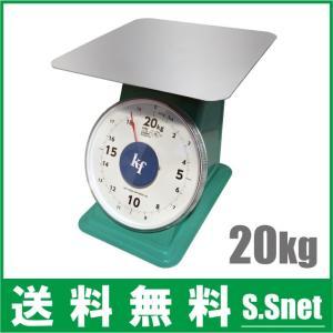 はかり 20kg用 上皿はかり 上皿秤 [秤 農業資材 農機具 農業用品 計り 測り 量り]