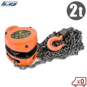 ハイエース チェーンブロック 2t 用 3m 小型 手動 1トン 荷揚げ ssnet