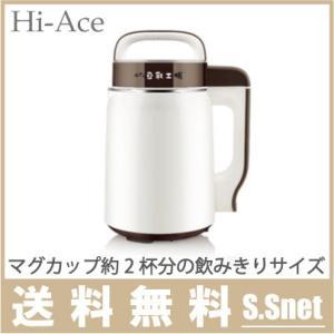 ハイエース 豆乳メーカー 小さな豆乳工場  全自動 豆乳マシーン スープメーカー|ssnet