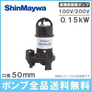 新明和 水中ポンプ 汚水 汚物用 排水ポンプ CR501S/CR501T-F50 0.15KW 家庭用 浄化槽 農業用 給水 電動|ssnet