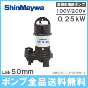 新明和 水中ポンプ 汚水 汚物用 排水ポンプ CR501S/CR501T-F50 0.25KW 家庭用 浄化槽 農業用 給水 電動|ssnet