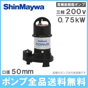 新明和 水中ポンプ 汚水 汚物 排水ポンプ CRS501-F50 0.75KW/200V 家庭用 浄化槽 農業用 給水 電動|ssnet
