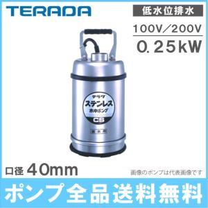 寺田ポンプ ステンレス製 水中ポンプ 低水位排水ポンプ CS-250L/CS-250TL 低水位ポンプ 清水 汚水|ssnet