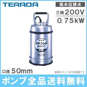 寺田ポンプ ステンレス製 水中ポンプ 低水位排水ポンプ CS-750L 200V 50mm 2インチ 三相200 低水位ポンプ 清水 汚水|ssnet