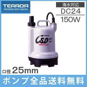 寺田ポンプ 水中ポンプ 24V CSD-150 船舶用品 小型 海水 船具 農業用ポンプ バッテリー式|ssnet