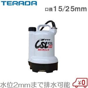 【送料無料】テラダポンプ・ファミリーポンプCSL-100L 100V 15/25mm  ■特長■ ・...