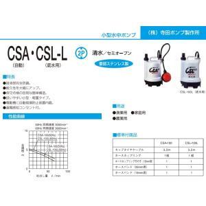 寺田ポンプ 水中ポンプ 汚水用 低水位 排水ポンプ CSL-100L 100V 15/25mm 家庭用|ssnet|02