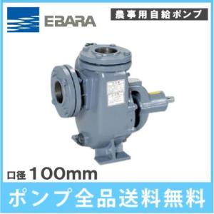 荏原製作所 自給式ベルト掛ポンプ 100SQPB 100mm [農業用ポンプ 給水ポンプ 排水ポンプ]|ssnet