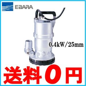荏原ポンプ 水中ポンプ 低水位 排水ポンプ 25EQS5.4SA/25EQS6.4SA 100V 25mm 溜水 汚水 災害 工事 給水 電動 農業用ポンプ|ssnet