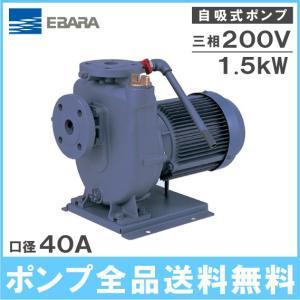 荏原ポンプ 自吸ポンプ 40FQD61.5B 60HZ/200V 給水ポンプ 排水ポンプ 農業用 融雪|ssnet
