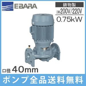 エバラポンプ ラインポンプ 40LPD6.75E 40mm/0.75kw/60HZ/200V 荏原製作所 循環ポンプ 給水ポンプ LPD-E型|ssnet