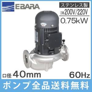 エバラポンプ ラインポンプ 40LPS6.75E 40mm/0.75kw/60HZ/200V 荏原製作所 循環ポンプ 給水ポンプ LPS-E型|ssnet