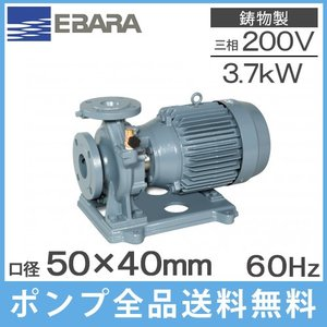 エバラ 片吸込渦巻ポンプ 50×40FSGD63.7E 3.7kw/60HZ/200V [荏原 循環ポンプ 給水ポンプ FSD型]|ssnet