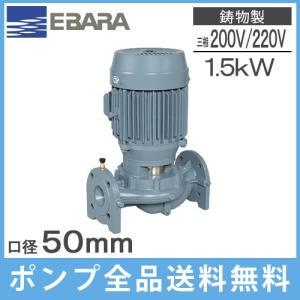 エバラポンプ ラインポンプ 50LPD61.5E 50mm/1.5kw/60HZ/200V 荏原製作所 循環ポンプ 給水ポンプ LPD-E型|ssnet