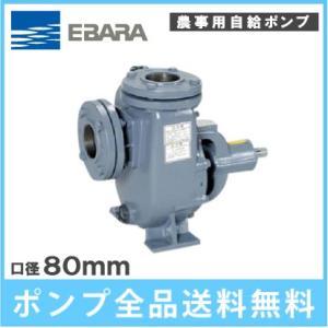 荏原製作所 自給式ベルト掛ポンプ 80SQPB 80mm [農業用ポンプ 給水ポンプ 排水ポンプ]|ssnet