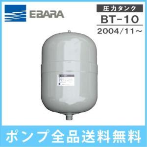 荏原製作所 圧力タンク BT-10 部品 エバラポンプ 給水ユニット フレッシャー|ssnet