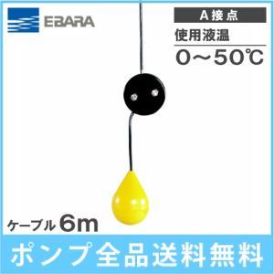 荏原 水中ポンプ用 水位制御用フロートスイッチ EF-4A ケーブル6m A接点 [エバラ 汚水 給水 排水 ポンプ] ssnet