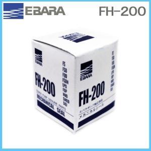 荏原製作所 メカニカルシール FH-200 CFS21-8213 [エバラ ラインポンプ 循環ポンプ] ssnet