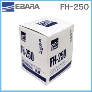 荏原製作所 メカニカルシール FH-250 CFS21-8215 エバラ ラインポンプ 部品 循環ポンプ|ssnet