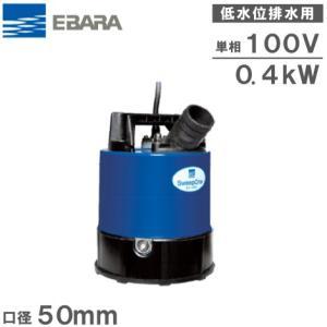 エバラポンプ 水中ポンプ 清水 汚水 残水排水ポンプ 50EZQ5.45S/50EZQ6.45S 溜水 汚水 災害 工事 給水 電動 農業用ポンプ|ssnet