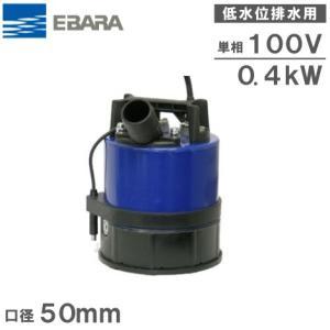 エバラポンプ 自動型 水中ポンプ 汚水 低水位 排水ポンプ 50EZQA5.45S/50EZQA6.45S 溜水 汚水 災害 工事 給水 電動 農業用ポンプ|ssnet