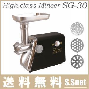 電動ミンサー ミンチミキサーSG-30 家庭用 味噌すり機 ミンチ機|ssnet
