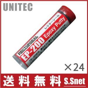 ユニテック レクターシール EP-200/2oz 24本 1箱 [配管部品 水漏れ テープ ひび割れ 補修材 パイプ ホース 補強]|ssnet