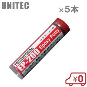 ユニテック レクターシール EP-200/2oz 5本セット 配管穴埋めパテ 水漏れ テープ ひび割れ 補修材|ssnet