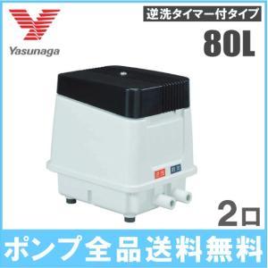 安永 浄化槽 ブロワー 2口 エアーポンプ EP-80E 家庭用 浄化槽ポンプ 浄化槽ブロアー エアポンプ|ssnet