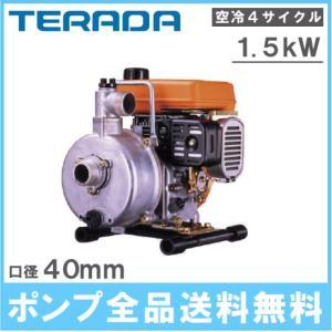 寺田ポンプ エンジンポンプ ER-40CH 4サイクル ssnet