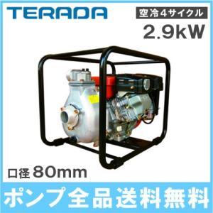 寺田ポンプ エンジンポンプ ER-80GB 80mm 4サイクル [農業用ポンプ 給水ポンプ 排水ポンプ テラダ] ssnet